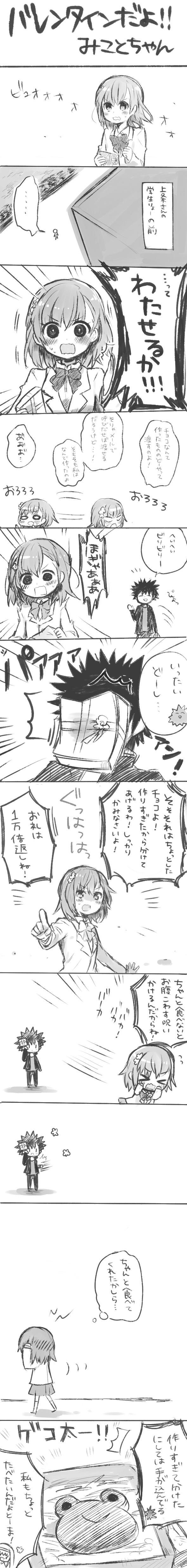 gekota, kamijou touma, and misaka mikoto (to aru kagaku no railgun and to aru majutsu no index) drawn by jenie