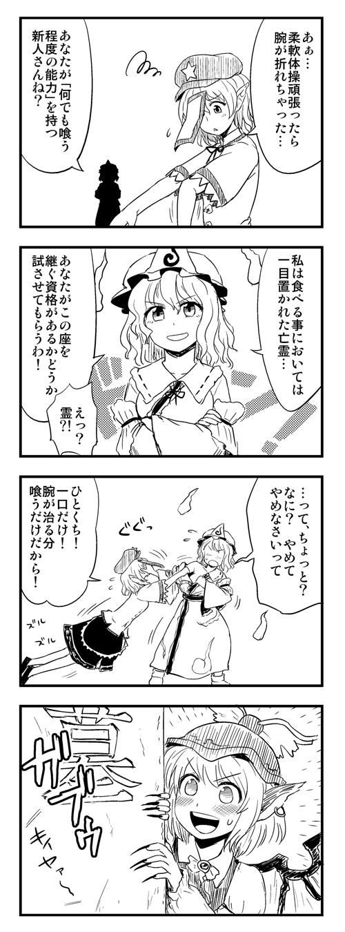 miyako yoshika, mystia lorelei, and saigyouji yuyuko (touhou) drawn by itou yuuji