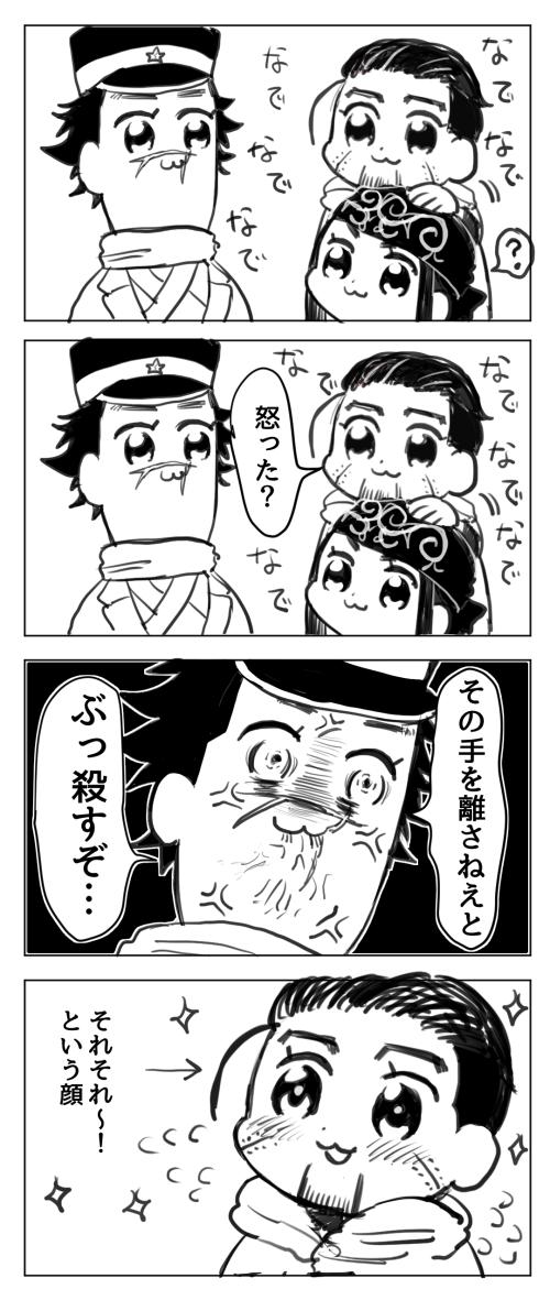 asirpa, ogata hyakunosuke, and sugimoto saichi (golden kamuy and poptepipic) drawn by siratan