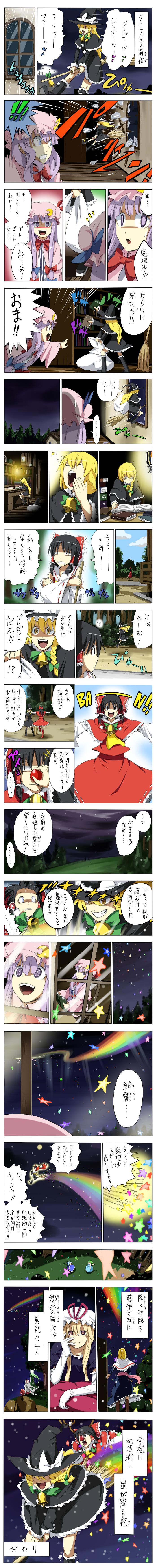 kamishirasawa keine, patchouli knowledge, fujiwara no mokou, alice margatroid, kirisame marisa, and etc (touhou) drawn by pageratta