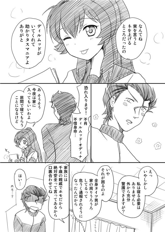 lancer and sugiura ayano (fate (series) and etc) drawn by shimazaki mujirushi