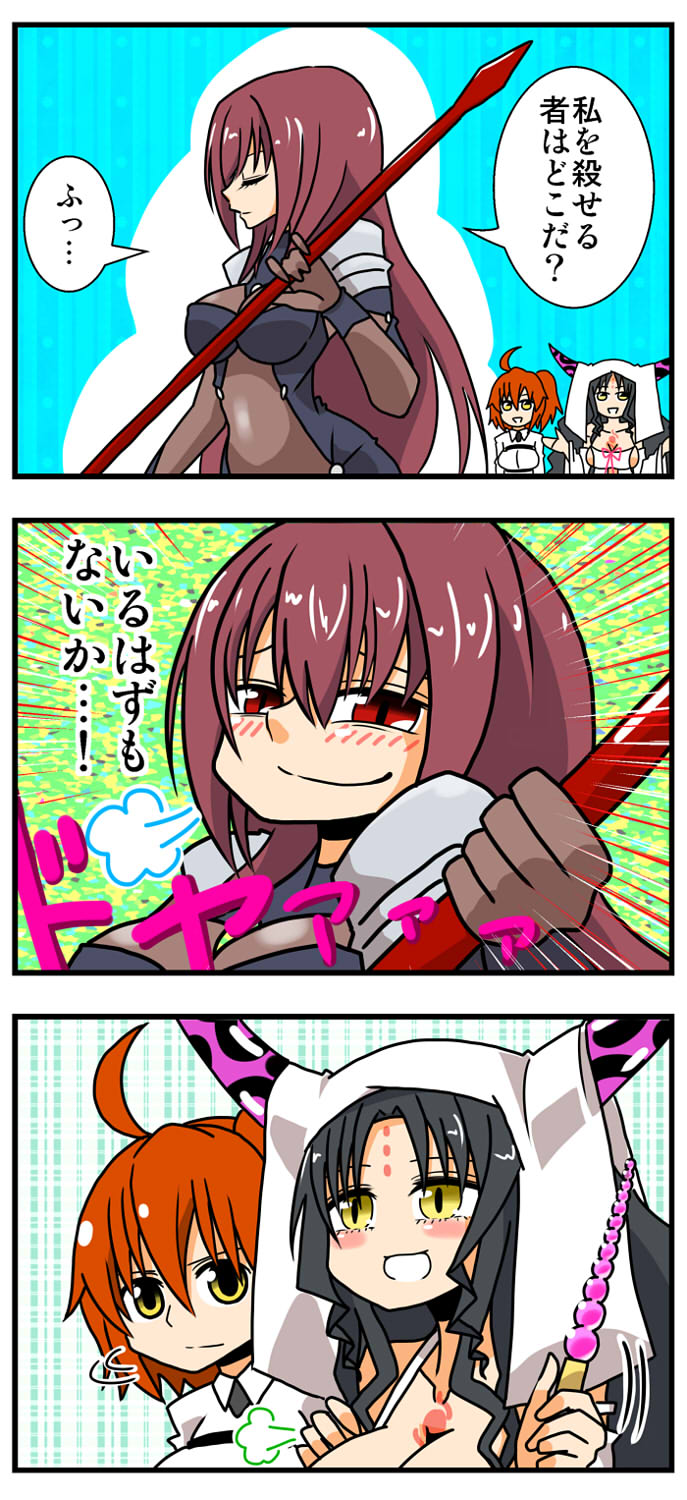 fujimaru ritsuka, scathach, scathach, and sesshouin kiara (fate/grand order and etc) drawn by handsome wataru