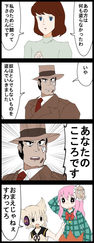 clarisse de cagliostro, hata no kokoro, toyosatomimi no miko, and zenigata kouichi (castle of cagliostro and etc) drawn by jetto komusou