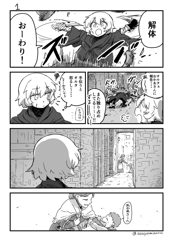 cu chulainn alter, jack the ripper, and lancer (fate/grand order and etc) drawn by asaya minoru