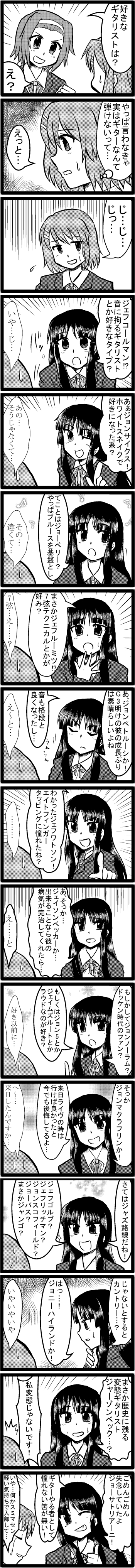 akiyama mio, hirasawa yui, and tainaka ritsu (k-on!) drawn by enokuma uuta
