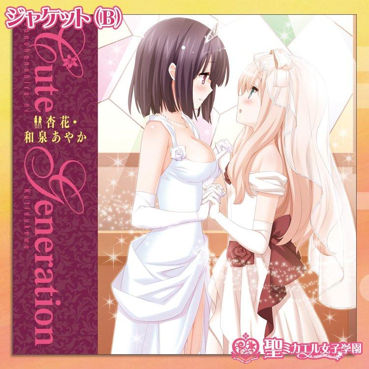 Sono Hanabira ni Kuchizuke wo - Reo x Mai Diaries