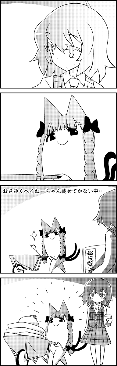 kaenbyou rin and kazami yuuka (touhou) drawn by tani takeshi