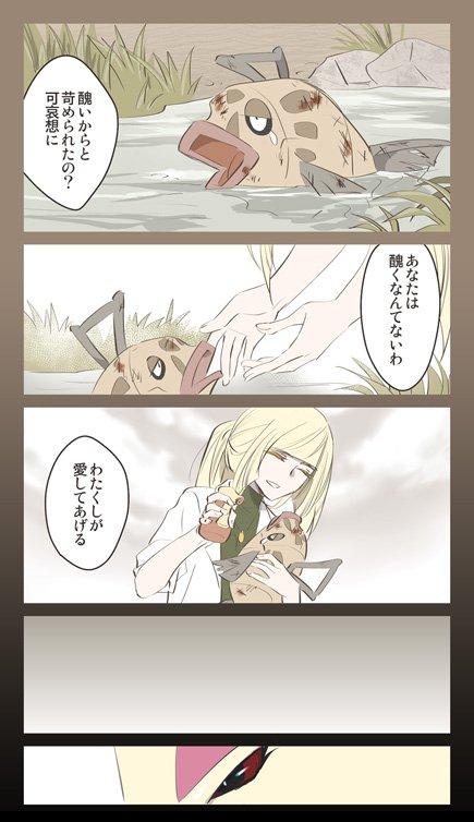 feebas, lusamine, and milotic (pokemon, pokemon (game), and pokemon sm) drawn by er