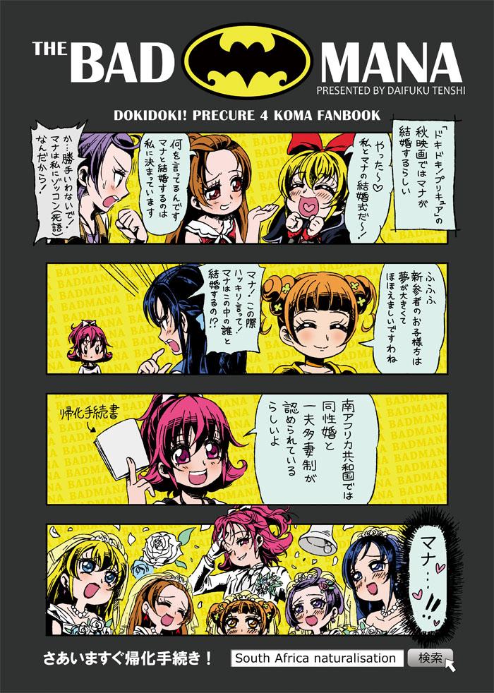hishikawa rikka, aida mana, kenzaki makoto, yotsuba alice, regina, and 1 more (precure and 2 more) drawn by suzunashi_susumu