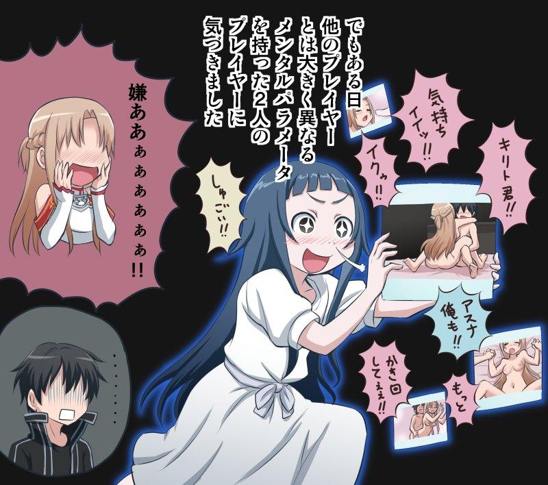 Asuna Kirito And Yui Sword Art Online Drawn By Gachon