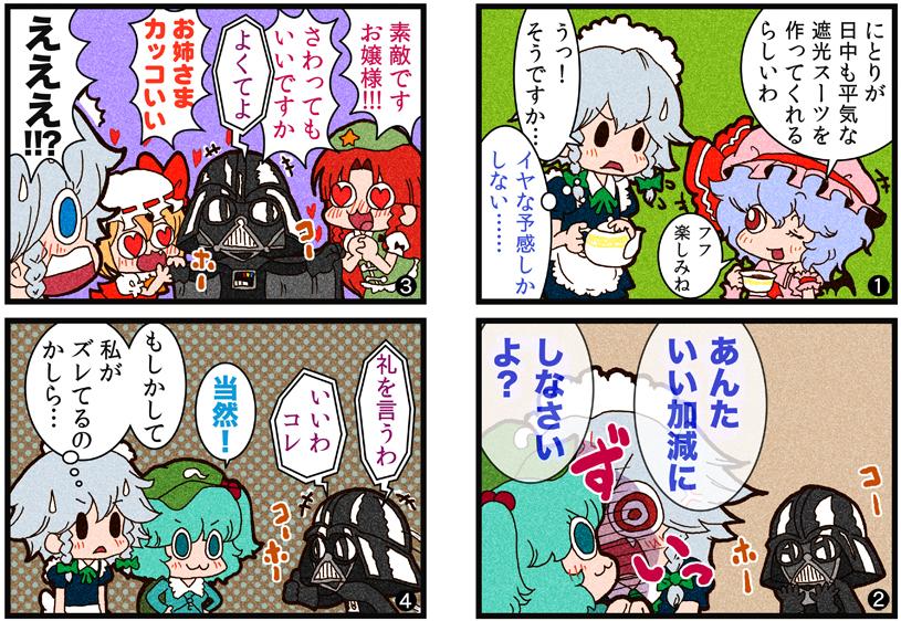 kawashiro nitori, flandre scarlet, remilia scarlet, izayoi sakuya, hong meiling, and etc (star wars and etc) drawn by karaagetarou