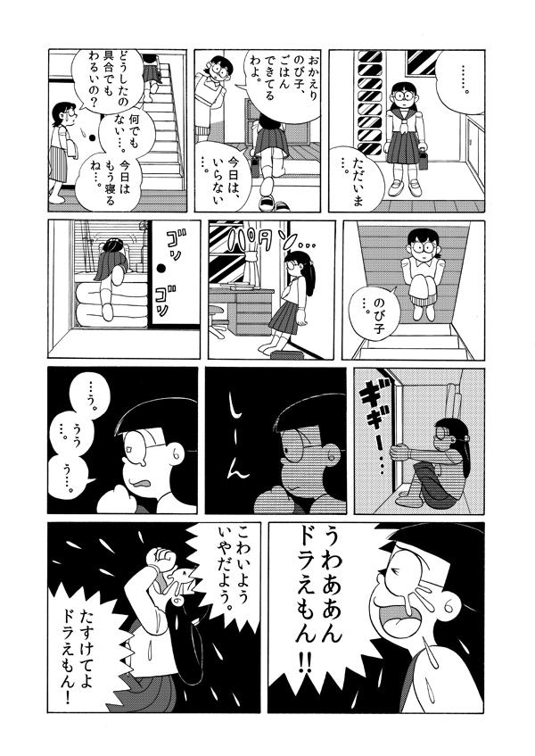 Doraemon porno Comic Gay bratstva porno