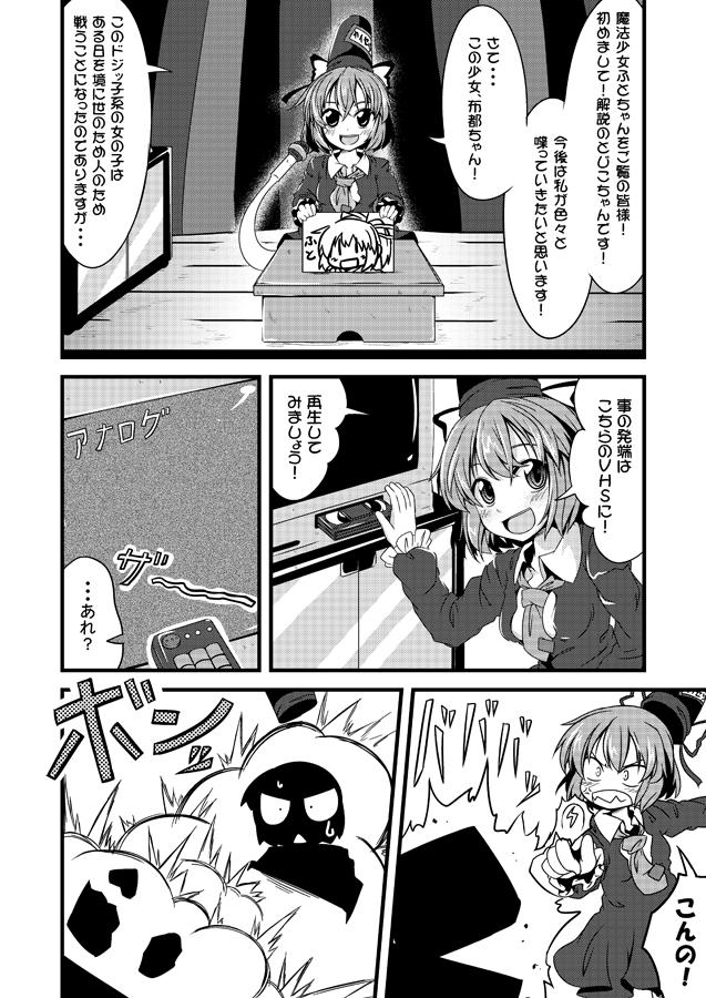mononobe no futo and soga no tojiko (touhou) drawn by ichimi