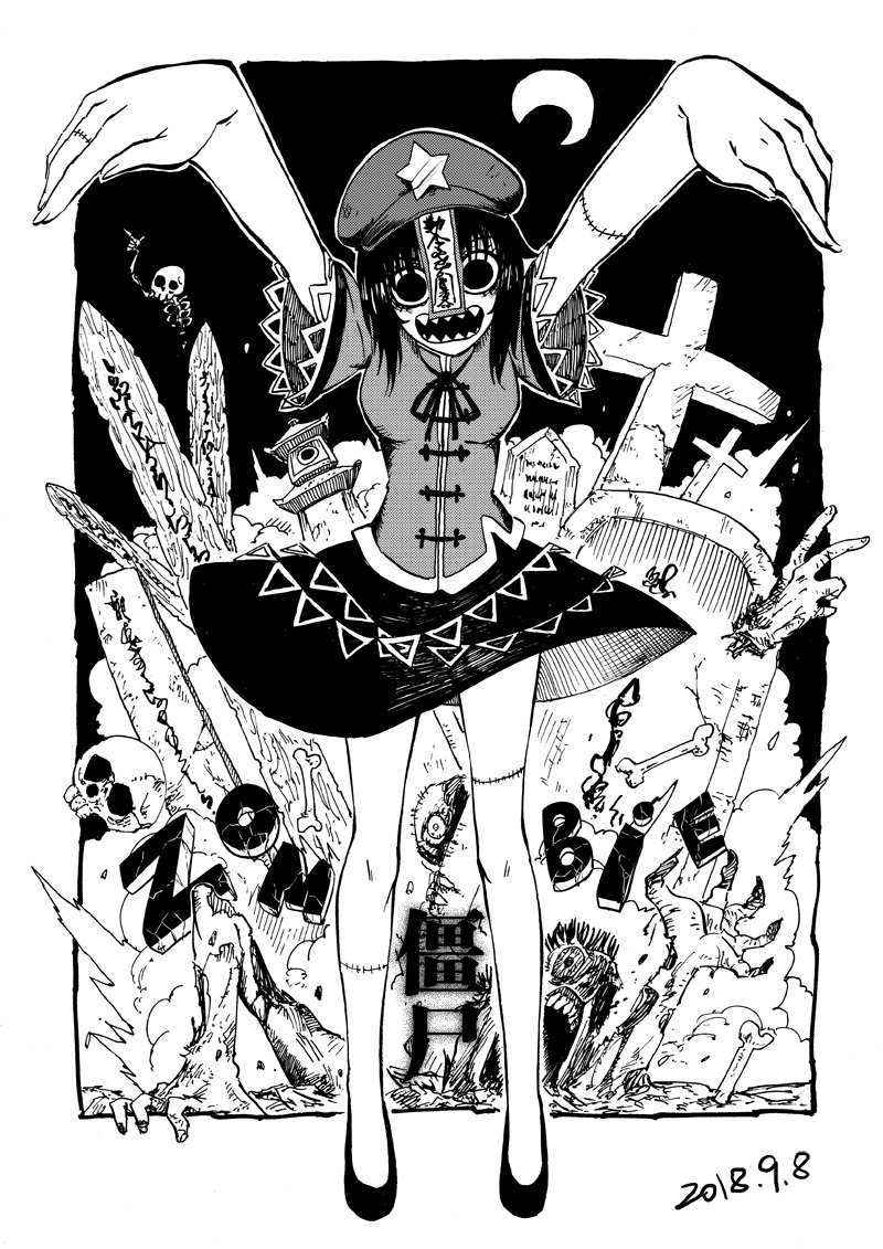 miyako yoshika (touhou) drawn by blackcat (pixiv)
