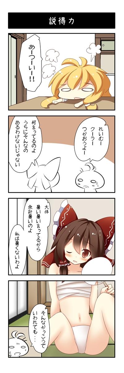 hakurei reimu and kirisame marisa (touhou) drawn by beni shake