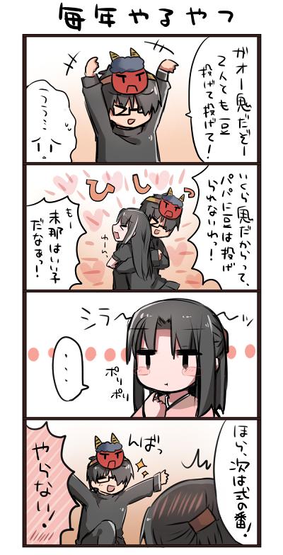 ryougi shiki kokutou mikiya and ryougi mana kara no