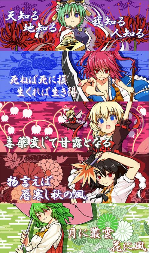 kazami yuuka, medicine melancholy, onozuka komachi, shameimaru aya, and shiki eiki (phantasmagoria of flower view and touhou) drawn by mizukiri