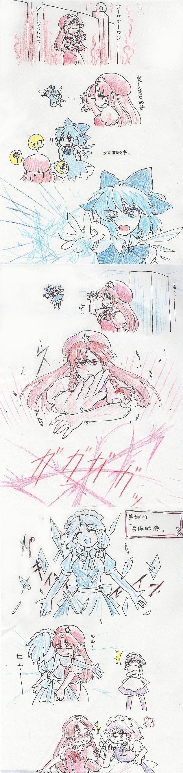 cirno, hong meiling, and izayoi sakuya (touhou) drawn by mokkouyou bondo