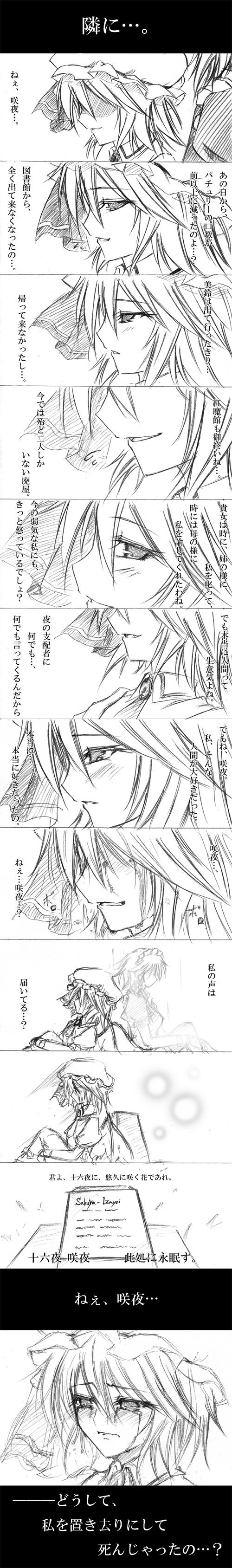 izayoi sakuya and remilia scarlet (touhou) drawn by hazuki kasane