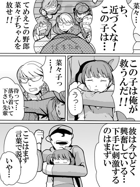 doujima nanako, hanamura yousuke, namatame tarou, narukami yuu, satonaka chie, and others (persona and persona 4) drawn by tokiwa (mukoku)