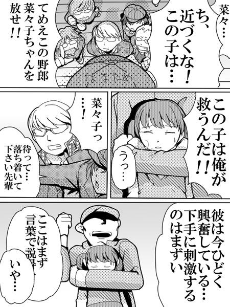 doujima nanako, hanamura yousuke, namatame tarou, narukami yuu, satonaka chie, and others (persona and persona 4) drawn by tokiwa (mukoku)