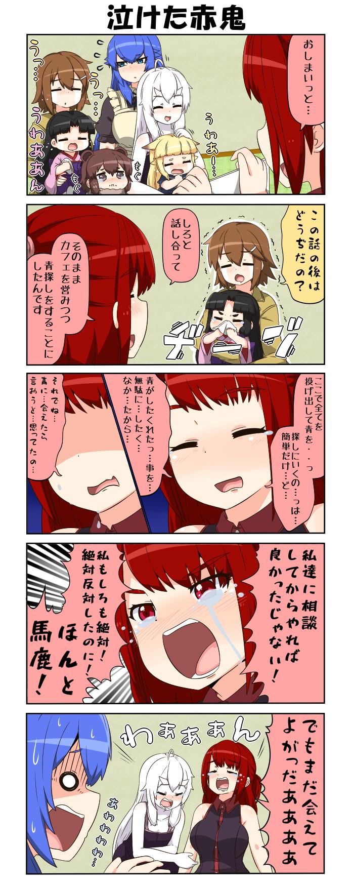 danyotsuba, shiki, tenko, onigashima akane, onizuka shiro, and etc (original) drawn by yuureidoushi (yuurei6214)
