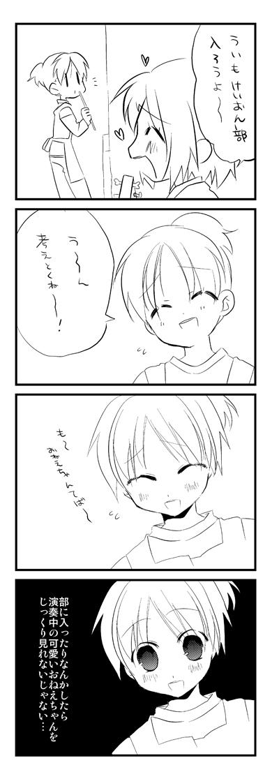 hirasawa ui and hirasawa yui (k-on!) drawn by ume (pickled plum)
