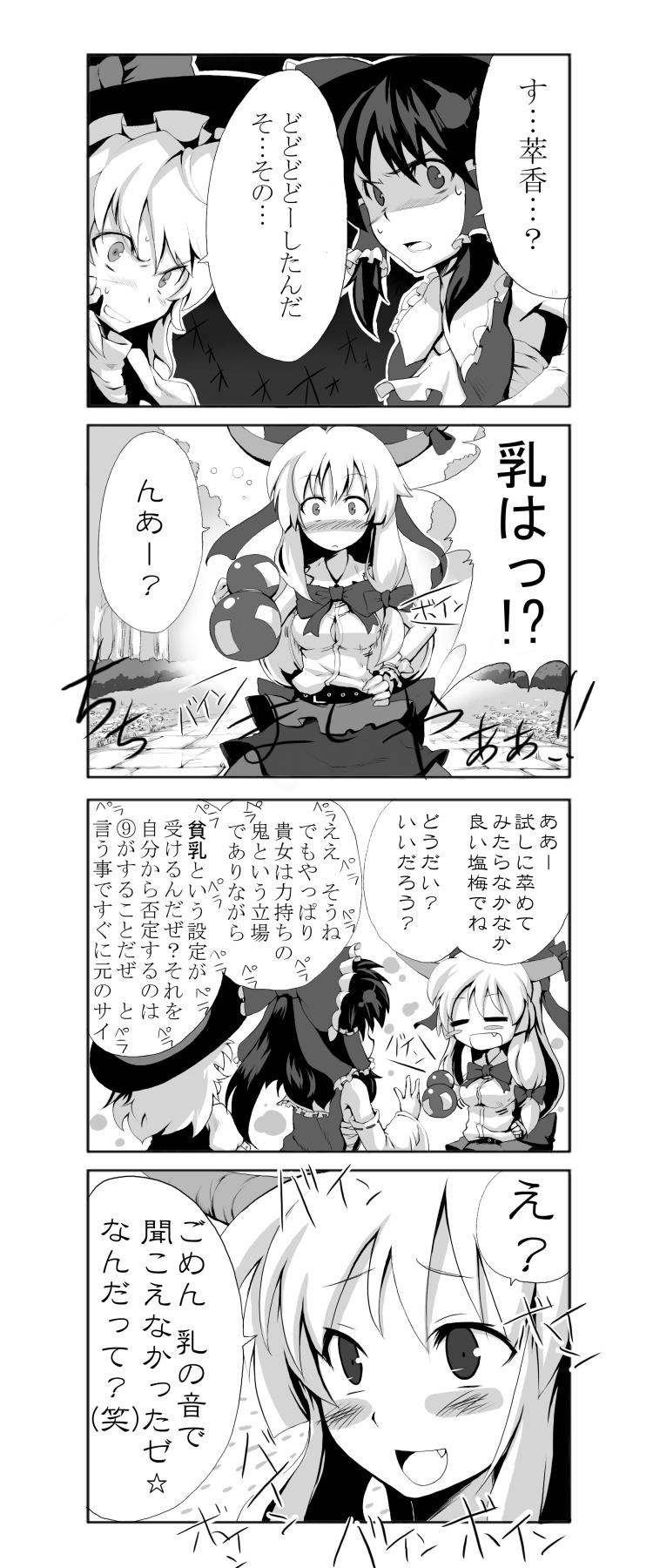 hakurei reimu, ibuki suika, and kirisame marisa (touhou) drawn by morino hon