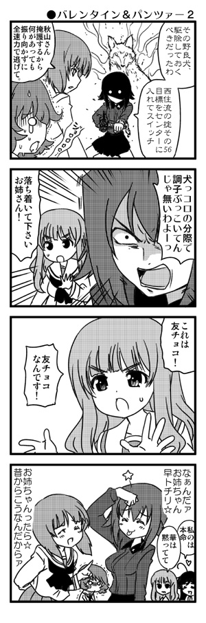 akiyama yukari, isuzu hana, nishizumi maho, nishizumi miho, takebe saori, and others (girls und panzer, jin roh, and my-otome) drawn by nanashiro gorou