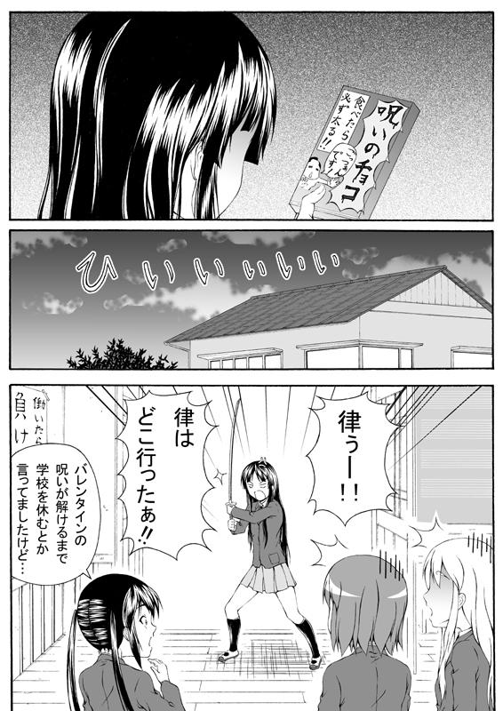 akiyama mio, hirasawa yui, kotobuki tsumugi, and nakano azusa (k-on! and kochikame) drawn by shimofuri kaeru