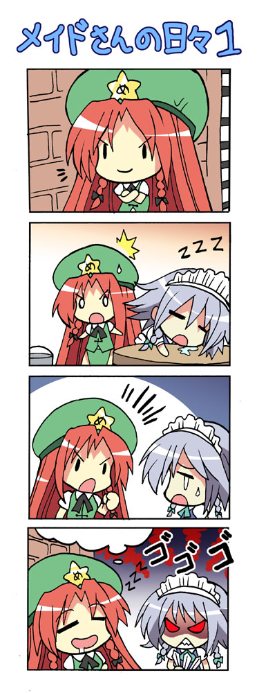 hong meiling and izayoi sakuya (touhou) drawn by colonel aki