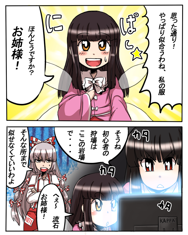 fujiwara no mokou, houraisan kaguya, and star sapphire (the iron of yin and yang and touhou) drawn by tomoyohi