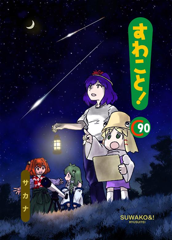 kochiya sanae, moriya suwako, motoori kosuzu, and yasaka kanako (yotsubato! and etc) drawn by sakana (ryuusui-tei)