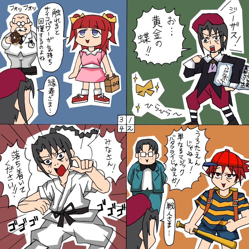jeff, kanon, ness, paula, poo, and others (mother (game), mother 2, and umineko no naku koro ni) drawn by rifyu