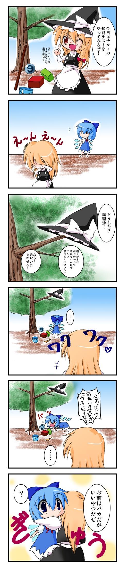 cirno and kirisame marisa (touhou) drawn by sugina fujitaka