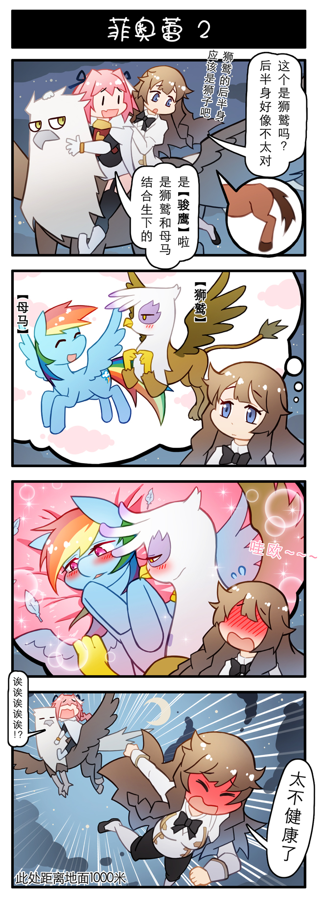 astolfo, fiore forvedge yggdmillennia, gilda, and rainbow dash (fate/apocrypha, fate (series), my little pony, and my little pony friendship is magic) drawn by xin yu hua yin