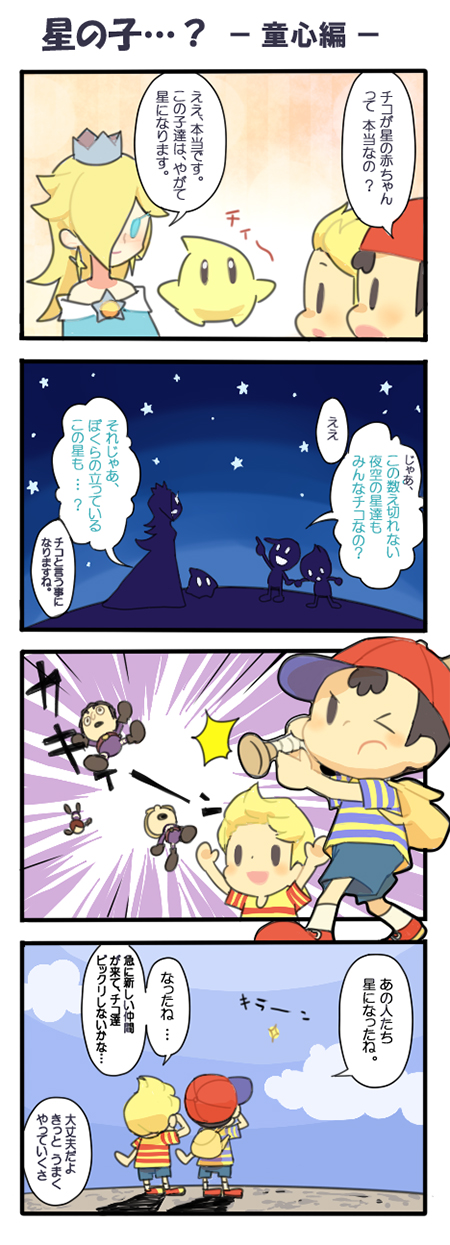 chiko, lucas, mii, ness, and rosetta (mario (series ...