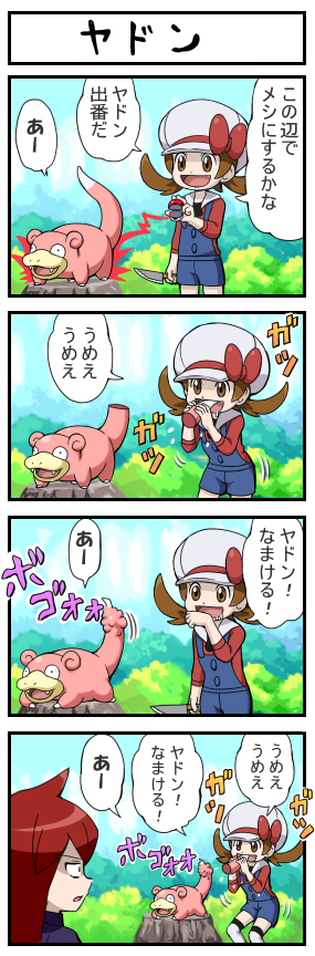 kotone, silver, and slowpoke (pokemon, pokemon (game), and pokemon hgss) drawn by pokemoa