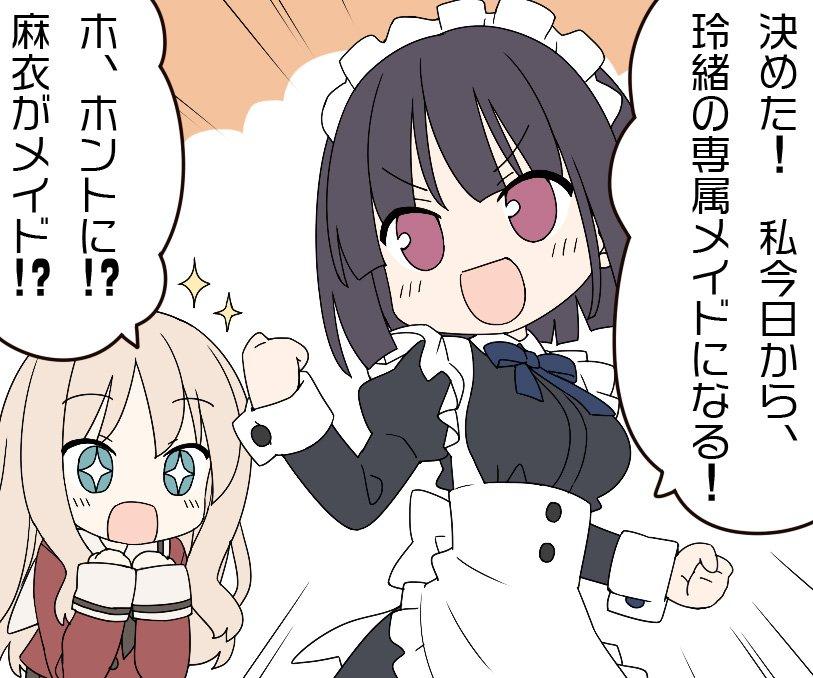 kawamura reo and sawaguchi mai (sono hanabira ni kuchizuke