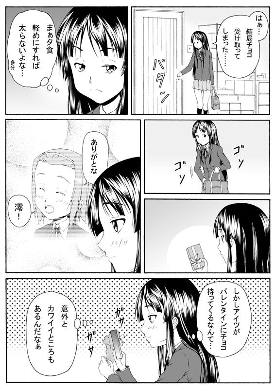 akiyama mio and tainaka ritsu (k-on!) drawn by shimofuri kaeru