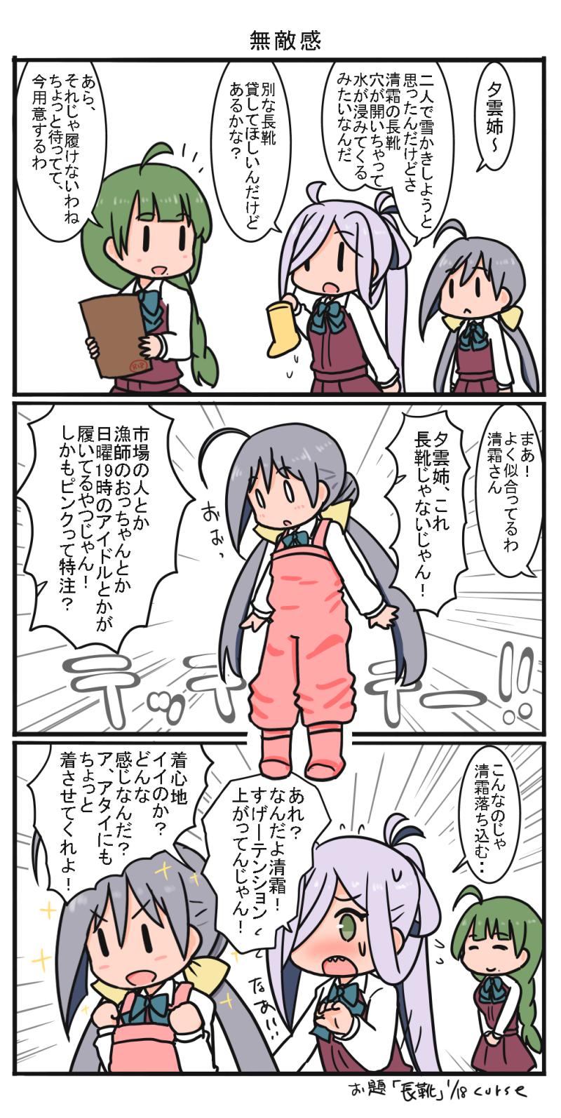 asashimo, kiyoshimo, and yuugumo (kantai collection) drawn by curse (023)