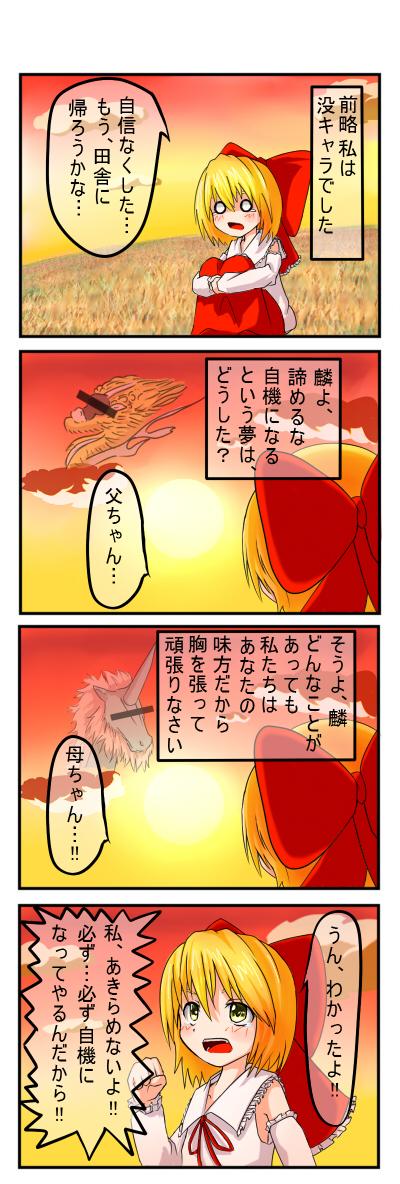 satsuki rin (touhou) drawn by taihentai