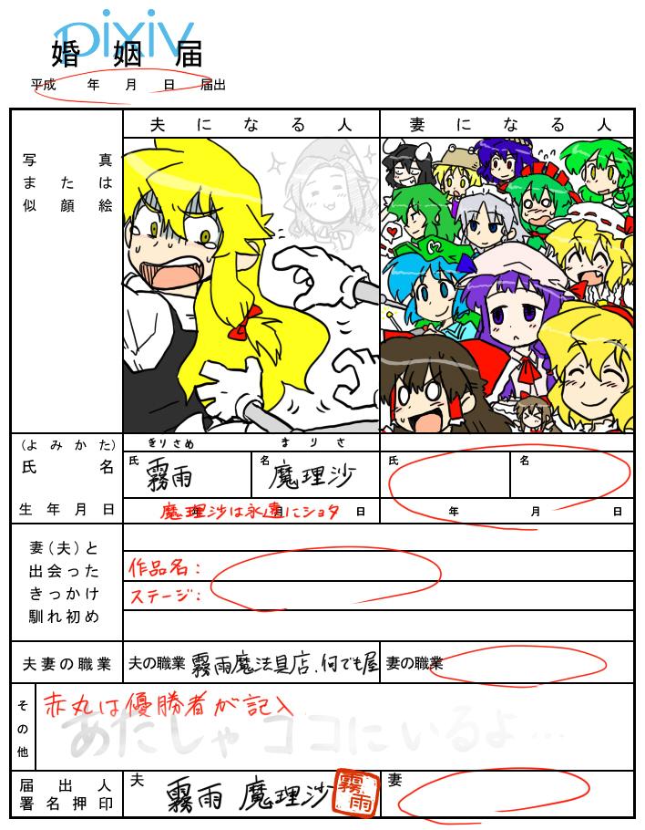 alice margatroid, flandre scarlet, hakurei reimu, inaba tewi, izayoi sakuya, and others (touhou) drawn by seme & mayo
