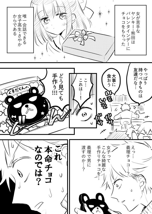 kumada masaru and uzuki sayaka (original) drawn by
