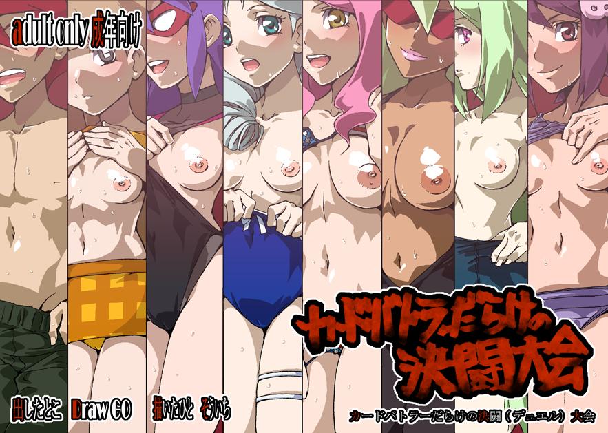 Girls X Battle Naked