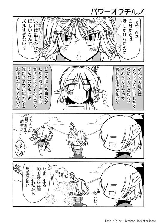 cirno, kurodani yamame, and mizuhashi parsee (touhou) drawn by katari (ropiropi)