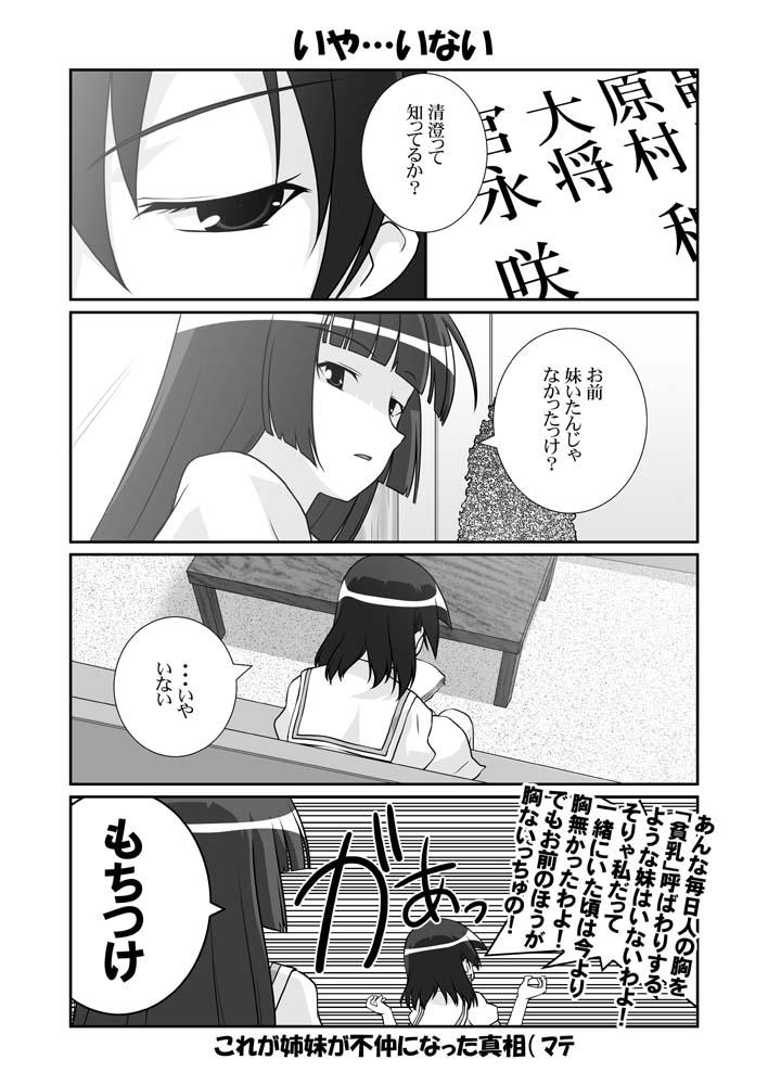 hirose sumire and miyanaga teru (saki) drawn by mikage takashi