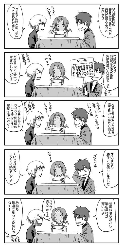 monster musume no iru nichijou drawn by okayado