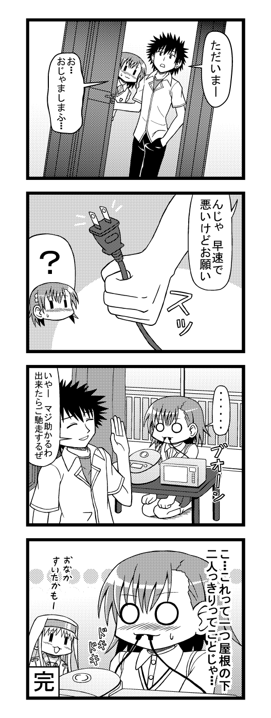 index, kamijou touma, and misaka mikoto (to aru kagaku no railgun and to aru majutsu no index) drawn by nichika (nitikapo)