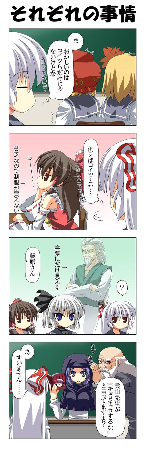 aki minoriko, aki shizuha, fujiwara no mokou, hakurei reimu, konpaku youki, and others (touhou) drawn by rappa (rappaya)